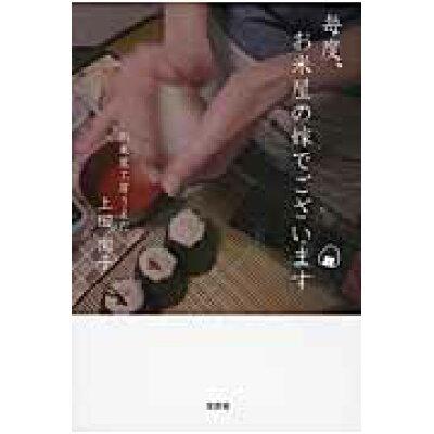毎度、お米屋の嫁でございます   /文芸社/上田園子