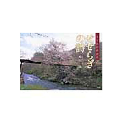 せせらぎの詩 もりおか根田茂  /文芸社/稲川悟
