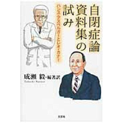 自閉症論資料集の試み ハンス・アスペルガ-とレオ・カナ-  /文芸社/成瀬毅