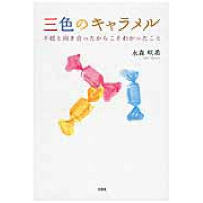 三色のキャラメル 不妊と向き合ったからこそわかったこと  /文芸社/永森咲希