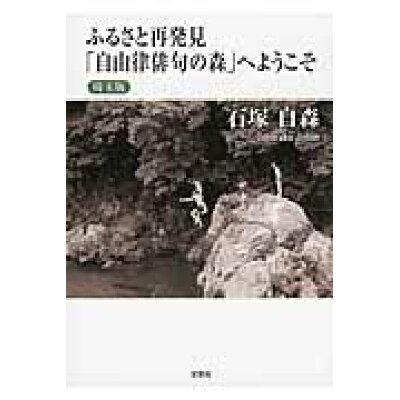ふるさと再発見「自由律俳句の森」へようこそ 埼玉版  /文芸社/石塚自森