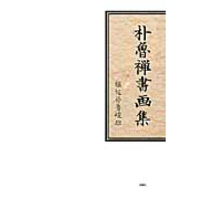 朴魯禅書画集   /文芸社/堀辺朴魯峻雄