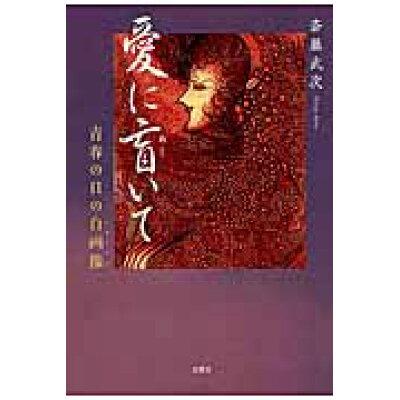 愛に盲いて 青春の日の自画像  /文芸社/斎藤武次