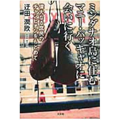 ミンダナオ島に住むマニ-・パッキャオに会いに行く 偉大なる庶民のチャンピオンをもとめて  /文芸社/迂田潤欧