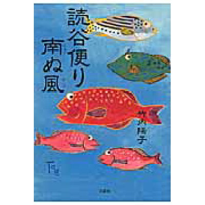 読谷便り南ぬ風   /文芸社/竹内陽子