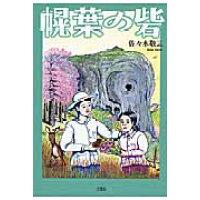 幌葉の砦   /文芸社/佐々木敬三