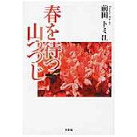 春を待つ山つつじ   /文芸社/前田トミ江