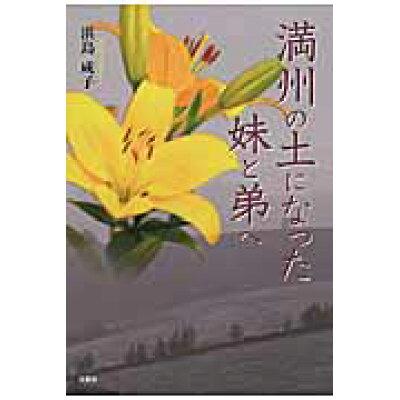 満州の土になった妹と弟へ   /文芸社/浜島成子