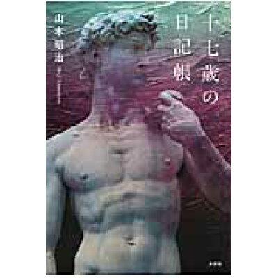十七歳の日記帳   /文芸社/山本昭治
