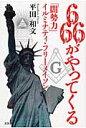 666がやってくる 「闇勢力」イルミナティ・フリ-メイソン  /文芸社/平田和文