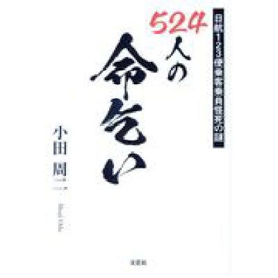 524人の命乞い 日航123便乗客乗員怪死の謎  /文芸社/小田周二