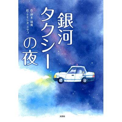 銀河タクシーの夜   /文芸社/押本靖貴