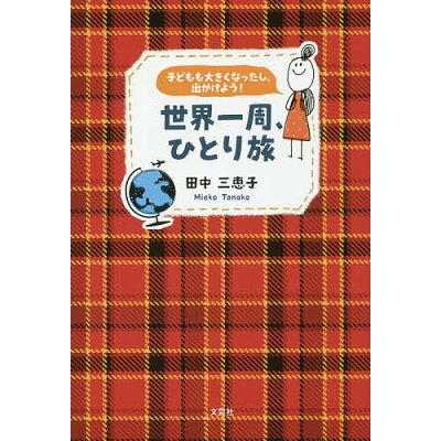 子どもも大きくなったし、出かけよう!世界一周、ひとり旅   /文芸社/田中三恵子