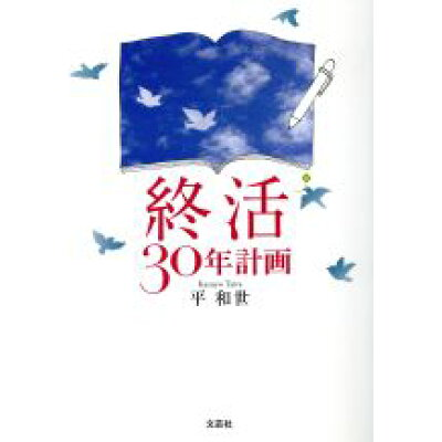 終活30年計画   /文芸社/平和世
