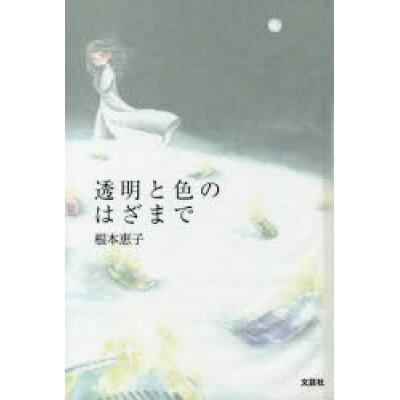 透明と色のはざまで   /文芸社/根本恵子