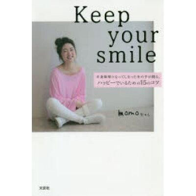 Keep your smile 半身麻痺になってしまった女の子が綴る、ハッピーでい  /文芸社/momoちゃん