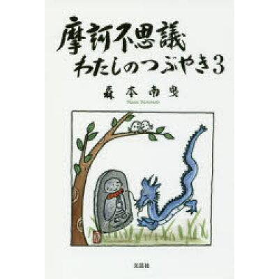 摩訶不思議わたしのつぶやき  3 /文芸社/森本南曳