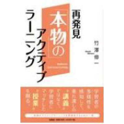 再発見「本物の」アクティブラーニング   /文芸社/竹澤伸一