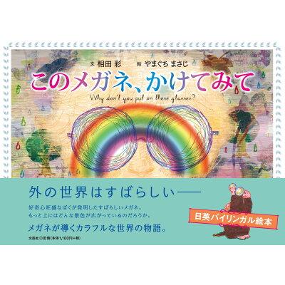 このメガネ、かけてみて   /文芸社/相田彩
