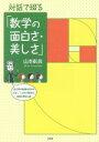 対話で綴る「数学の面白さ・美しさ」   /文芸社/山本彰良