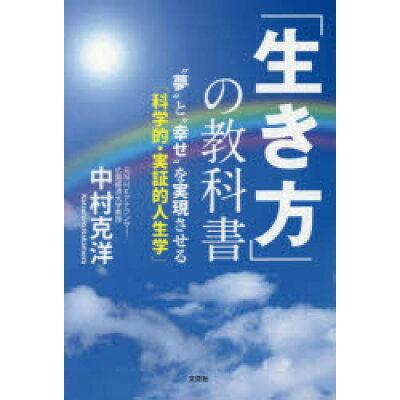 """「生き方」の教科書 """"夢""""と""""幸せ""""を実現させる「科学的・実証的人生学  /文芸社/中村克洋"""