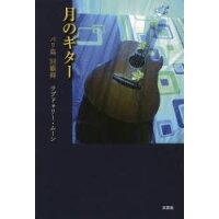 月のギター バリ島回顧録  /文芸社/ラブドゥリー・ムーン