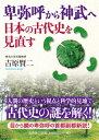 卑弥呼から神武へ 日本の古代史を見直す   /文芸社/吉原賢二