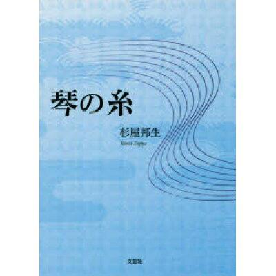 琴の糸   /文芸社/杉屋邦生