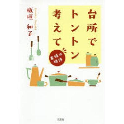 台所でトントン考えて 主婦の時評  /文芸社/板垣和子