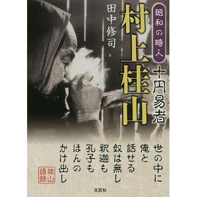 昭和の畸人 十円易者村上桂山   /文芸社/田中修司