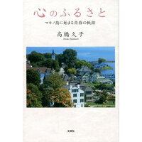 心のふるさと マキノ島に始まる青春の軌跡  /文芸社/高橋久子