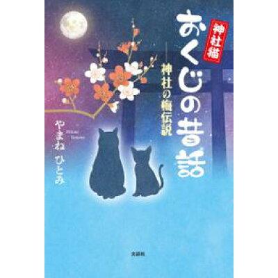神社猫おくじの昔話 神社の梅伝説  /文芸社/やまねひとみ