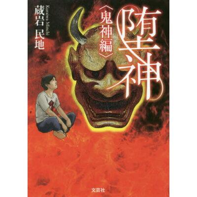 堕神〈鬼神編〉   /文芸社/蔵岩民地