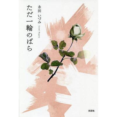 ただ一輪のばら   /文芸社/永田いづみ