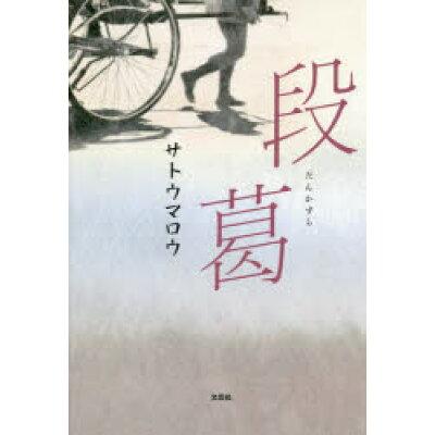 段葛   /文芸社/サトウマロウ