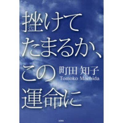 挫けてたまるか、この運命に   /文芸社/町田知子
