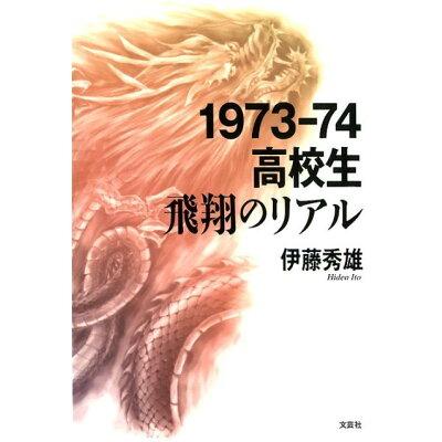 1973-74高校生飛翔のリアル   /文芸社/伊藤秀雄
