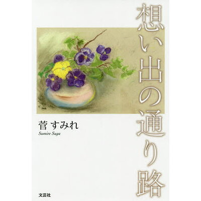 想い出の通り路   /文芸社/菅すみれ