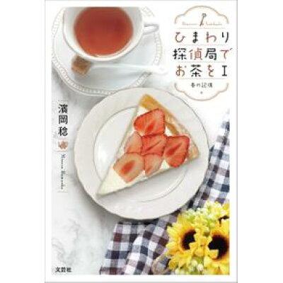 ひまわり探偵局でお茶を  1 /文芸社/濱岡稔