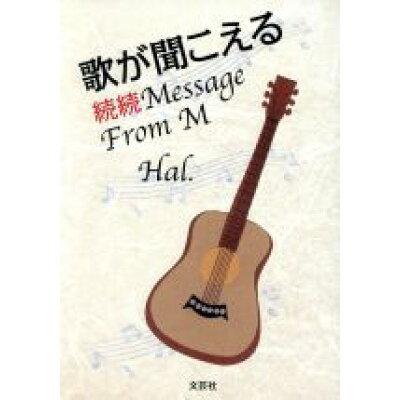 歌が聞こえる 続続Message From M  /文芸社/Hal.