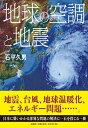 地球の空調と地震   /文芸社/石平久男