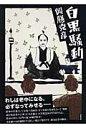 白黒騒動   /新風舎/興膳克彦