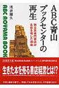 ABC青山ブックセンタ-の再生   /新風舎/浅井輝久