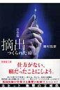 摘出完全版 つくられた癌  /新風舎/霧村悠康