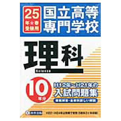 国立高等専門学校理科10年分入試問題集  25年度受験用 /教英出版