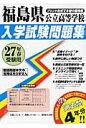 福島県公立高等学校入学試験問題集  27年春受験用 /教英出版