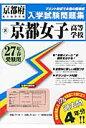 京都女子高等学校  27年春受験用 /教英出版