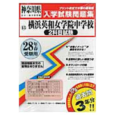 横浜英和女学院中学校(2科目試験)  28年春受験用 /教英出版