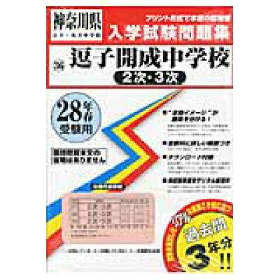 逗子開成中学校(2次・3次)  28年春受験用 /教英出版