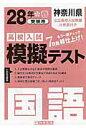 神奈川県高校入試模擬テスト国語  28年春受験用 /教英出版